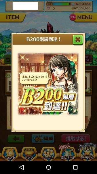 無限ダンジョン100F突破 (5)