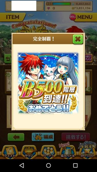 ダンジョン500制覇 (1)