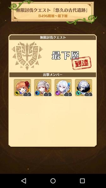 ダンジョン500制覇 (10)