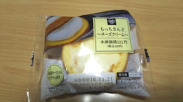 もっちさんどクリームチーズ