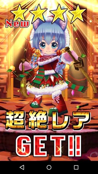 2016クリスマスガチャ10連 (3)