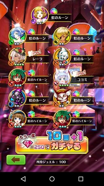 2016クリスマスガチャ10連 (4)