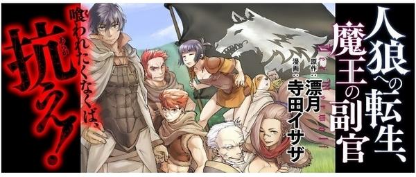 人狼への転生 (1)