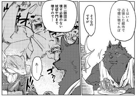 人狼への転生 (4)