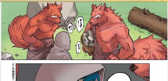 人狼への転生 (5)