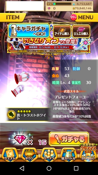 2016クリスマス武器ガチャ (1)