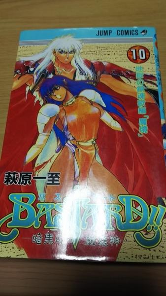 バスタード10巻 (1)
