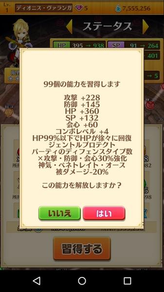 クリスマス2015キャラ神気 (2)