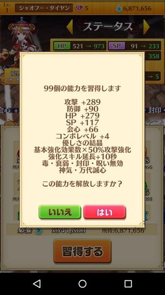 クリスマス2015キャラ神気 (3)