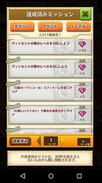 万能カーテンコール(1)