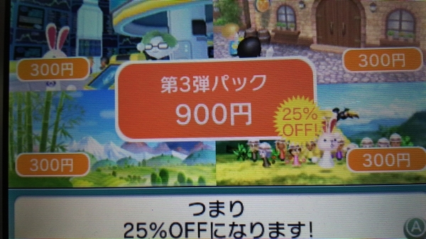 3DS株トレーダー (1)
