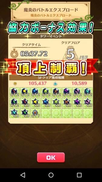 魔炎コンプ (1)