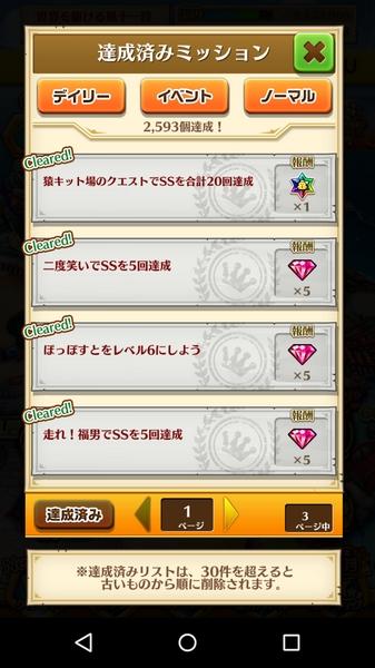 さるとりコンプリート (6)