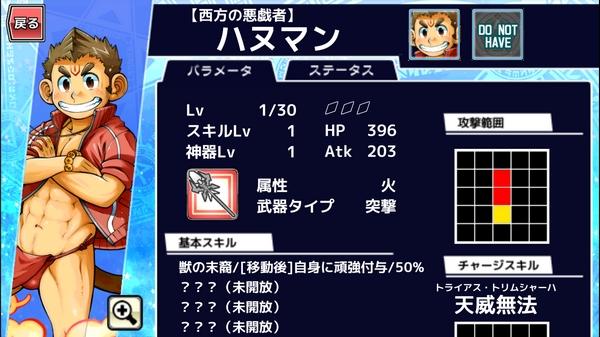 放サモ火属性3連 (2)