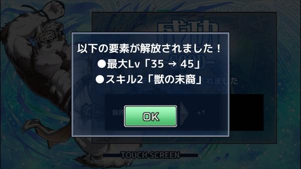 カムイ限界突破 (1)
