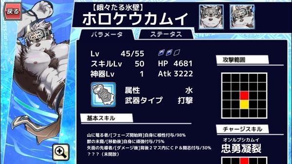 放サモ限界突破5 (2)