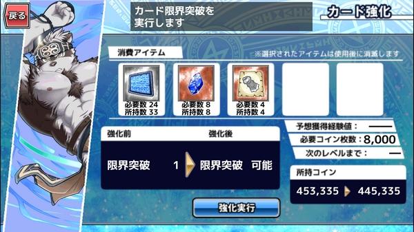 放サモ限界突破5 (1)
