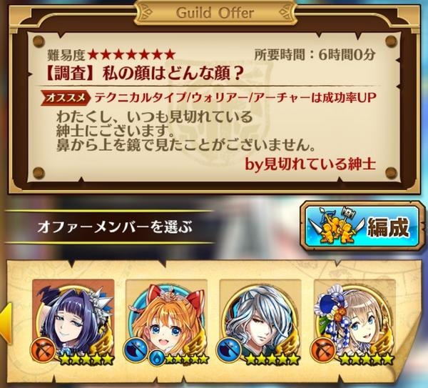 オファー☆7開始 (3)