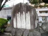 JR二日市駅 筑紫小歌歌碑