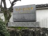 JR二日市駅 初代谷彦一翁頌徳碑