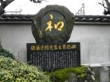 JR二日市駅 佐藤栄作先生之景徳碑