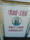 JR東能代駅 五能線全線開通80周年 パネル1