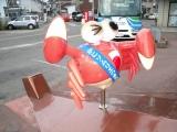 JR浜坂駅 足湯のカニ