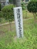 JR浜坂駅 濱坂驛開業百周年記念碑