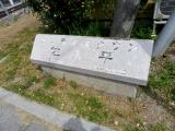 JR岩村田駅 サンライズタウン佐久平 石碑