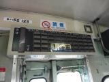 いすみ鉄道キハ52形 車内2