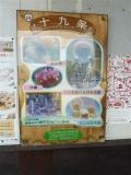 樽見鉄道十九条駅 駅案内