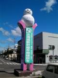 JR倶知安駅 ようこそくっちゃん町へ
