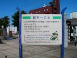 JR倶知安駅 「ジャガ太くん」水飲み場 説明