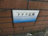 JR南千住駅 ドナウ広場のモニュメント 日本語題字