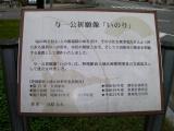 JR野崎駅 与一公祈願像「いのり」 説明