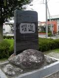 JR野崎駅 躍進