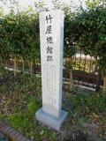 JR大原駅 竹屋旅館跡石碑