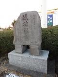 JR岡本駅 岡本駅前土地区画整理事業竣工記念碑