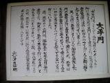 いすみ鉄道大多喜駅 大手門 説明 2012年