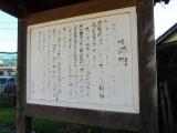 いすみ鉄道大多喜駅 大手門 説明