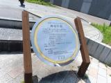 JR佐久平駅 満月の池 説明