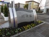 JR川内駅 駅名標と風力発電? 駅名標アップ