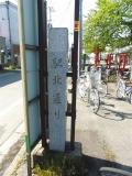 JR塩川駅 駅北通り石標