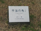 JRスペースワールド駅 宇宙の鳥Ⅰ タイトル