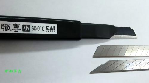 超鋭角刃カッター