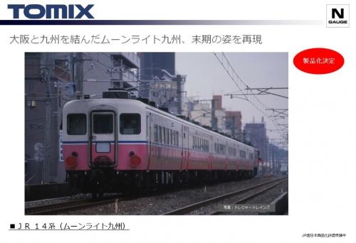 tomix3.jpg