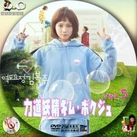 力道妖精キム・ボクジュ-300