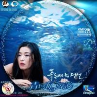 青い海の伝説-300