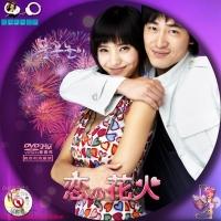 恋の花火DVD