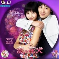 恋の花火BD